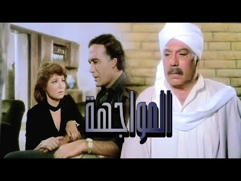 فيلم المواجهة - Al Mwagaha Movie