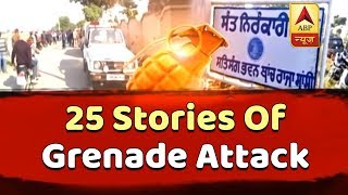 Watch 25 stories of Amritsar grenade attack - ABPNEWSTV