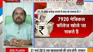 Black money case: BJP's response even worse than UPA's? - ZEENEWS