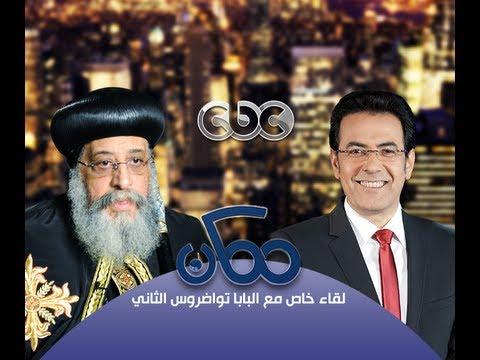 لقاء البابا تواضروس على قناة CBC مع خيرى رمضان 26 - 9 - 2013
