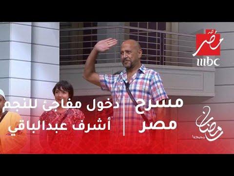 مسرح مصر -دخول مفاجئ للنجم أشرف عبدالباقي على خشبة مسرح مصر .. شاهد استقبال الجمهور