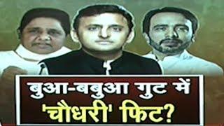 Lok Sabha Polls: RLD's Jayant Chaudhary to meet SP chief Akhilesh Yadav - ZEENEWS