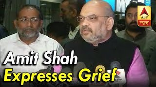 Amit Shah Expresses Grief Over Former PM Atal Bihari Vaajpayee's Demise | ABP News - ABPNEWSTV