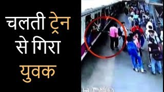 Shocking: Mumbai's local train accident, चलती ट्रेन से गिरा युवक, मचा हड़कंप! - ITVNEWSINDIA
