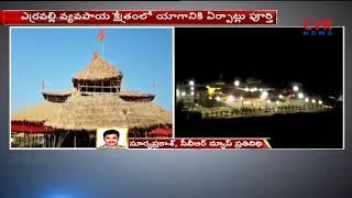 All Set for Maha Rudra Chandi Yagam | Maha Rudra Chandi Yagam | CM KCR Erravalli Farmhouse |CVR NEWS - CVRNEWSOFFICIAL