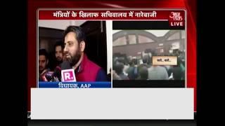 Chaos In Delhi Secretariat Following Delhi Chief Secretary's Assault Allegation On AAP MLAs - AAJTAKTV