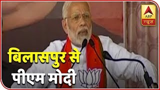 PM Modi full speech: Maa-Beta on bail questioning demonetisation - ABPNEWSTV