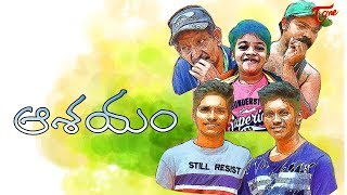 AASAYAM | Latest Telugu Short Film 2019 | By Pavan Sree | TeluguOneTV - YOUTUBE