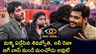 Ravi Krishna Eliminated From Bigg Boss 3 Telugu | 10the Week Elimination | Ali Reza | Siva Jyothi - RAJSHRITELUGU