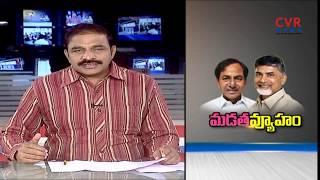 మడత వ్యూహం | Telangana Elections Revolving Around ChandraBabu and KCR | CVR NEWS - CVRNEWSOFFICIAL