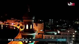 مشاهد من محافظة #مسقط بعد سريان قرار #الإغلاق الليلي