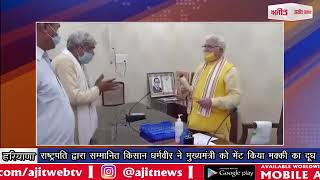video : राष्ट्रपति द्वारा सम्मानित किसान धर्मवीर ने मुख्यमंत्री को भेंट किया मक्की का दूध