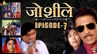 Joshiley Hindi Serial Episode - 7 | Deep Dhillan, Seeraj, Shalini Kapoor | Sri Balaji Video - SRIBALAJIMOVIES