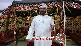 الفاضل/ راشد بن حميد الشماخي في دقيقة عمانية يتحدث عن