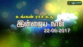Rasi Palan 22-06-2017 – PuthuYugam TV Show