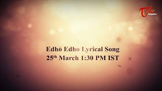 Edho Edho Lyrical Melody Song Teaser | TeluguOne | Telugu Music Video - TELUGUONE
