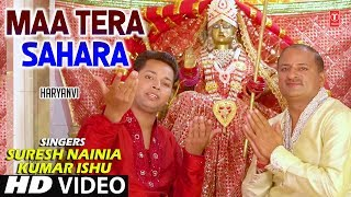 माँ तेरा सहारा I Maa Tera Sahara I Haryanvi Devi Geet I SURESH NAINIA, KUMAR ISHU I New HD VideoSong - TSERIESBHAKTI