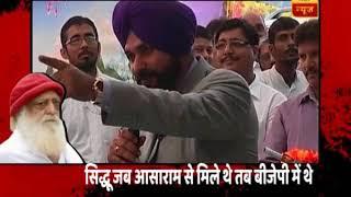 """""""Bapu Ke Darbar Me Rabb Se Mulaqat Hoti Hai"""", Navjot Siddhu during Asaram's Pravachan - ABPNEWSTV"""