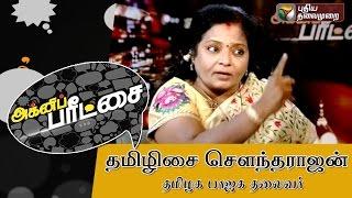 Agni Paritchai 10-10-2015 Tamilisai Soundararajan Interview (BJP's state unit president) – Puthiya Thalaimurai TV