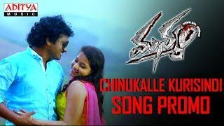 Chinukalle Kurisindi Song Promo || Baahubali Prabhakar, Varsha || S.V.Ramana || Sada Chandra - ADITYAMUSIC