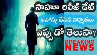 Prabhas Sahoo Movie Release Date Announced   సాహూ మూవీ రిలీజ్ డేట్ ఎపుడో తెలుసా?   TVNXT Hotshot - MUSTHMASALA