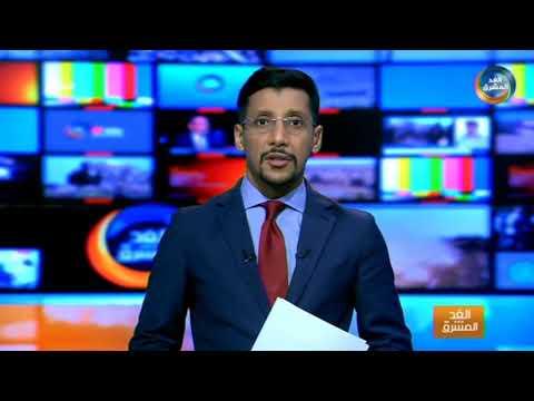 موجز أخبار الثامنة مساءً | وزراء البيئة العرب يتخذون قرارات عاجلة بشأن ناقلة النفط صافر (22 سبتمبر)