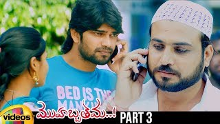 Mohabbath Mein Latest Telugu Movie HD | Karthik | Hameeda | New Telugu Movies | Part 3 |Mango Videos - MANGOVIDEOS