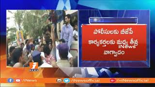 High Tension at Manikyala Rao House | BJP Chief Jumps Gate to Escape Form Police | iNews - INEWS