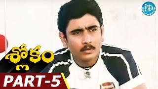 Slokam Movie Part 5 || Sai Kumar || K Viswanath || Madhu Sharma || Ambika || Bharat - IDREAMMOVIES
