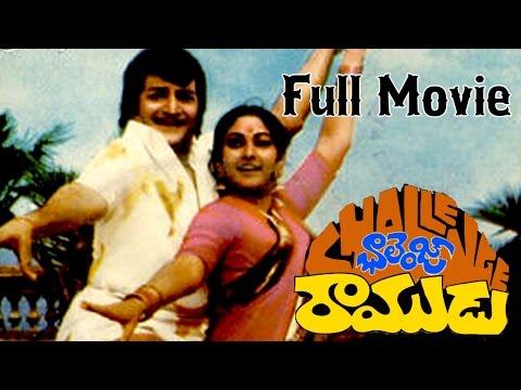 Challenge Ramudu Telugu Full Length Movie II NTR, Jayaprada, Geetha