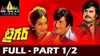 Tiger Telugu Full Movie | Part 1/2 | NTR | Rajinikanth | Subhashini | Sri Balaji Video - SRIBALAJIMOVIES