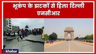 Earthquake in Delhi NCR Today; दिल्ली एनसीआर सहित पूरे उत्तर भारत में भूकंप के हल्के झटके - ITVNEWSINDIA
