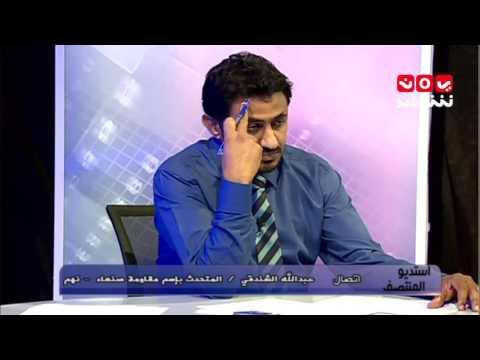 استديو المنتصف 5 خروقات مليشيا الحوثي وصالح في صنعاء مع عبدالله الشندقي 20-10-2016