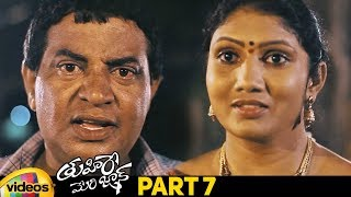 Thuhire Meri Jaan Latest Telugu Movie HD | Vikash | Kalyani | 2019 Latest Telugu Movies | Part 7 - MANGOVIDEOS