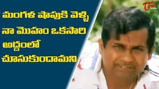 మంగళ షాపుకి వెళ్ళి నామొహం ఒకసారి అద్దంలో చూసుకుందామని | Telugu Movie Comedy Scenes | TeluguOne - TELUGUONE
