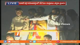 Kanumuri Bapiraju Speech at Chandrababu Road Show | Kukatpally | Telangna Elections | iNews - INEWS