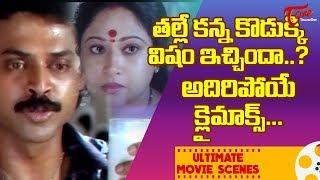 తల్లే కన్న కొడుక్కి విషం ఇచ్చిందా..? Venkatesh Ultimate Movie Scenes | TeluguOne - TELUGUONE