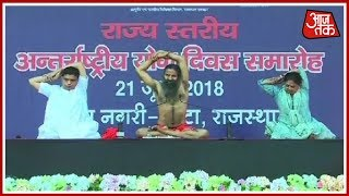 Baba Ramdev Performs Yoga In Kota With 1.5 Lakh People To Set Guinness World Record - AAJTAKTV
