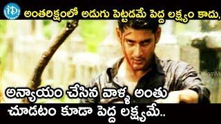 అన్యాయం చేసిన వాళ్ళ అంతు చూడటం కూడా పెద్ద లక్ష్యమే - Arjun Movie Scenes - IDREAMMOVIES