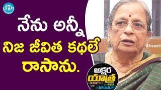 నేను అన్ని నిజ జీవిత కథలే రాసాను. - Somaraju Susheela || Akshara Yathra With Mrunalini #10 - IDREAMMOVIES