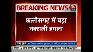 दंतेवाड़ा में नक्सली हमले में 6 जवान शहीद, धमाका कर जीप को उड़ाया | Breaking News - AAJTAKTV
