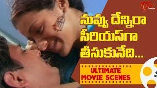 నువ్వు దేన్నిరా సీరియస్ గా తీసుకునేది... | Ultimate Movie Scenes | TeluguOne - TELUGUONE