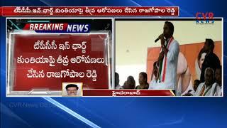 Komatireddy Rajagopal Reddy made Sensational Comments On Congress In-charge Kuntiya | CVR News - CVRNEWSOFFICIAL