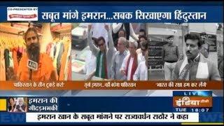 Imran Khan की गीदड़ भभकी पर Baba Ramdev और केंद्रीय मंत्री Rajyavardhan Rathore ने दिया करारा जवाब - INDIATV