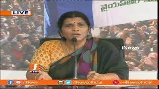 YSRCP Leader Lakshmi Parvathi Comments On Chandrababu Naidu & TDP | iNews - INEWS