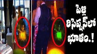 Ghost Caught in Marriage !! | పెళ్లి రిసెప్షన్ లో భూతం ,ఏం చేసిందో తెలుసా !! | Nijam | TV5 News - TV5NEWSCHANNEL