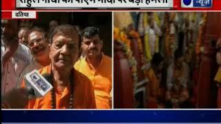 Madhya Pradesh Tour: Rahul Gandhi attacks PM Modi in his addressal to public meeting in Datia - ITVNEWSINDIA
