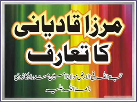 Maulana Ameen Safdar Okarvi - Intoduction of Mirza Qadiyani (Khair ul Madaris Multan) 8 of 8