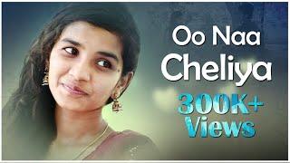 Oo Naa Cheliya - New Telugu Love Short Film by Vara Sai - YOUTUBE