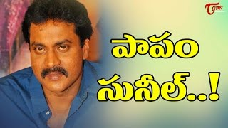 Actor Sunil Satellite Struggles #FilmGossips - TELUGUONE